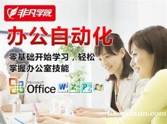 上海办公自动化培训-商务文秘办公培训