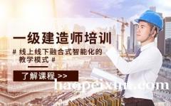 重庆一级建造师培训报考