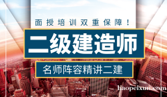 上海建造师报考培训、二建考前集训提高通过率