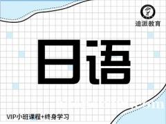 沈阳日语学习班,标日初级辅导课日语口语培训学习