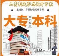 南开大学网络教育广播电视新闻学专业本科招生简章