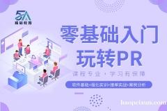 抚州影视后期PR剪辑暑假培训