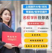 华北理工大学自考本科卫生事业管理专业招生简章