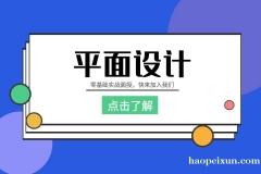 上海PSAI平面设计培训、全商业项目授课