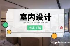 上海室内装潢培训班、CAD制图、SU草图大师