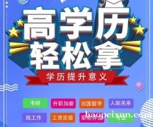 北京自学考试专本科报名专业简单好考毕业快通过率高