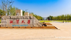 湖南湘潭大学财务管理自考本科专业通过率高学位好申请