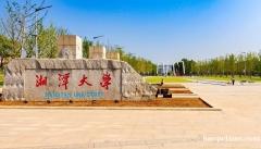 自考专业计算机科学与技术本科湘潭大学自考专升本招生