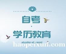 北京自考专本科学历提升专业好考容易过毕业拿证快