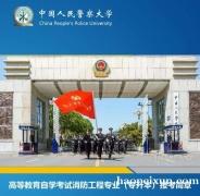 中国人民警察大学助学自考消防工程专业本科报名简章