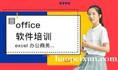 成都锦江办公office软件培训