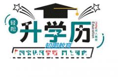 自考本科中国传媒大学播音与主持/动画设计学位有保障