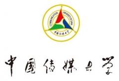 自考本科中国传媒大学(网络与新媒体专业)北京助学班