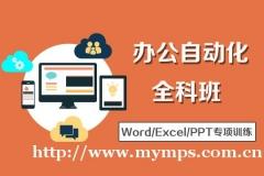 上海办公自动化培训班 助你成为职场达人