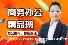上海商务办公文秘全科班 职场精英 办公必备