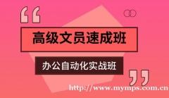 上海办公自动化全科班 一个月助你成为职场精英
