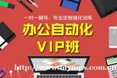 上海办公自动化培训班 初入职场不出错