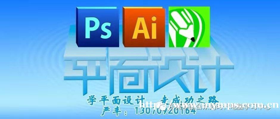 厚街电脑培训 厚街三屯电脑培训 厚街平面广告设计培训