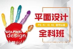 上海美工平面设计培训 排版及分色输出