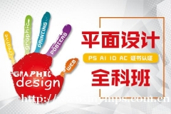 上海平面设计培训 十年设计 专业培训