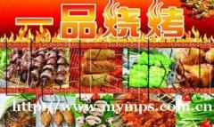 武汉烧烤技术培训