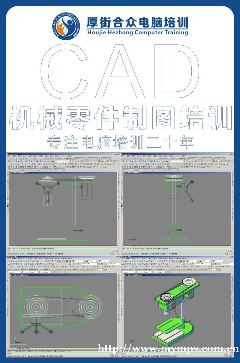 厚街陈屋电脑培训 厚街寮厦电脑培训 CAD培训