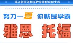 镇江托福培训暑期班