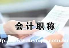 全国会计初级职称考试初级会计师考试报名简章好拿证