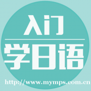 上海日语培训 日语入门如何学习