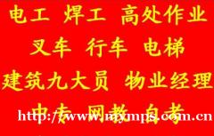 重庆市大渡口区 材料员上岗证在线报名 报名费低 先考证 重庆九大员报考条件是什么