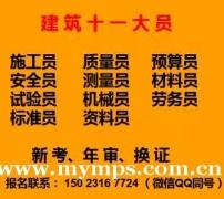 重庆市沙坪坝区 施工材料员上岗证报名条件 建筑类报名岗位 重庆装饰装修质量员地址