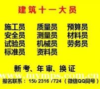 重庆市两江新区 安装施工员上岗证名考试条件及报名时间 重庆土建质量员报名入口