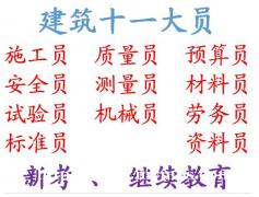 重庆市2021 土建施工员10月份过期证书哪里报名年审 重庆材料员报考条件