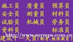 重庆市万州区 建筑资料员正规发证部门报名考试 重庆九大员证报名条件