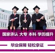 北京自考大专本科文凭报名专业好考毕业快国家承认学历