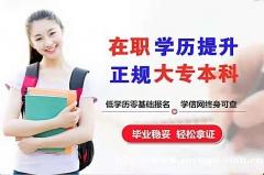 北京院校远程网络教育大专本科学历全程托管学信网可查
