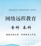 网络教育北京学校石油大学本科远程教育专升本全程托管